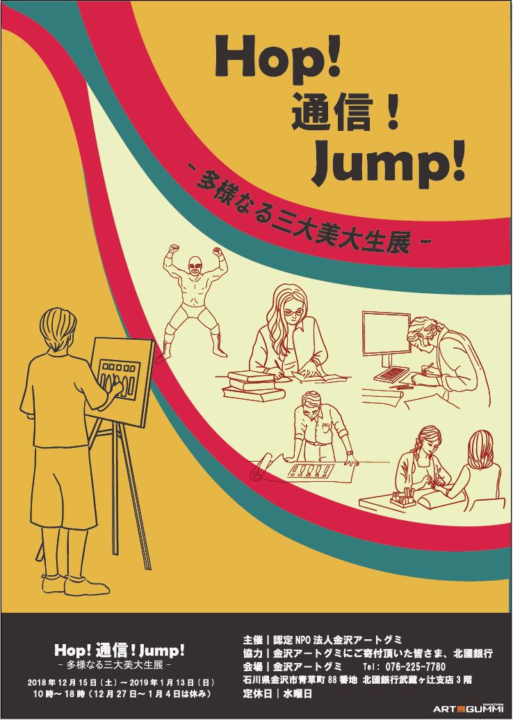 【終了】企画公募2018 『Hop! 通信! Jump! -多様なる三美大生展-』  12/15~1/13