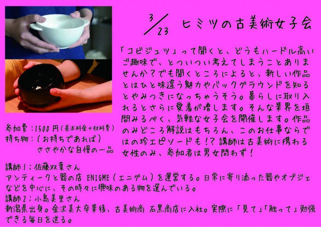 160925_himitsunokobijyutsujyoshikai