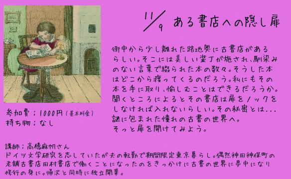 [終了]11/9 thu. 19:00-<br>ある書店への隠し扉