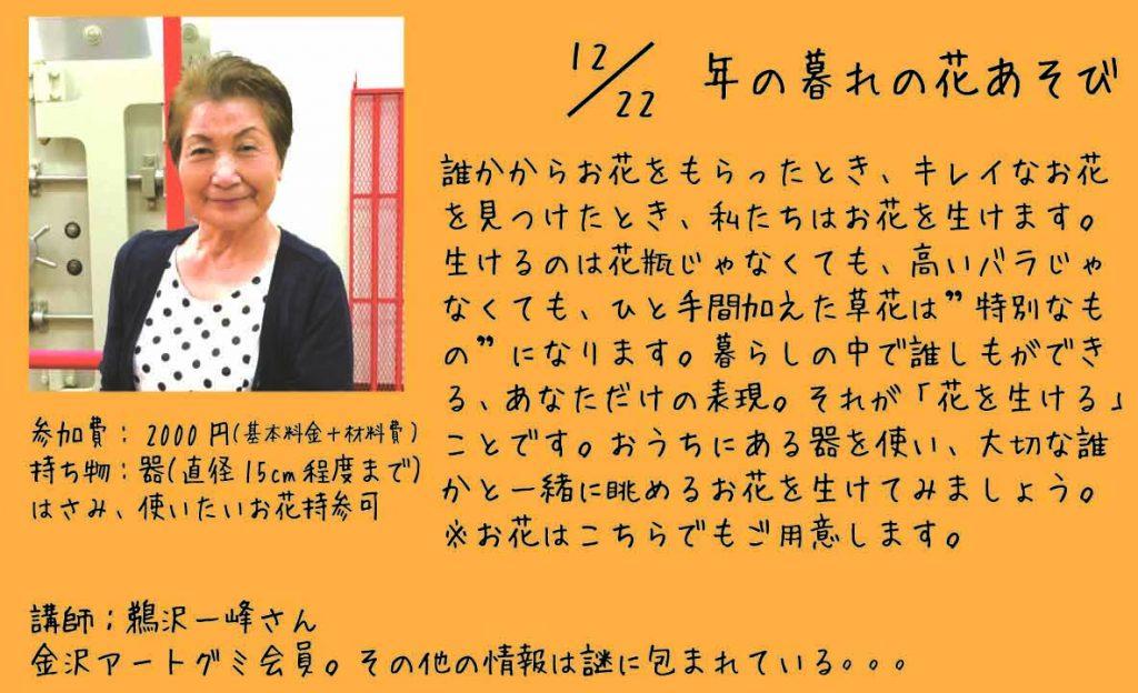 160925_toshinokurenohanaasobi