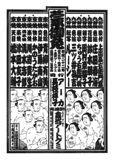 kyokutani_omote_kuro