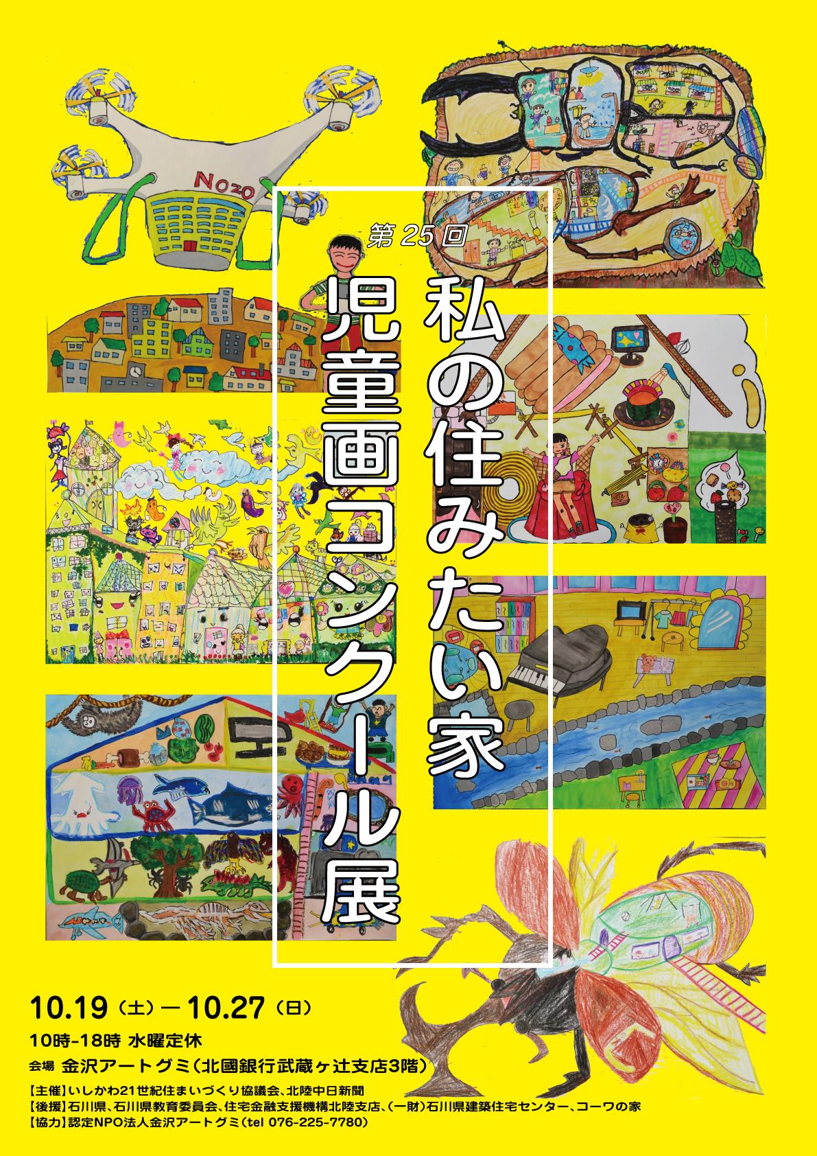 【終了】10.19- 10.27  第25回私の住みたい家 児童画コンクール展
