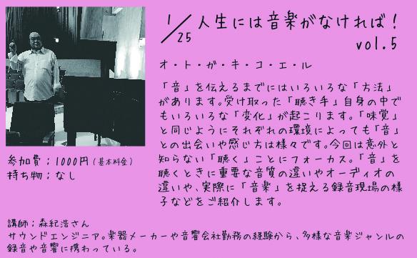 [終了]1/25 thu. 19:00-<br>人生には音楽がなければ!vol.5