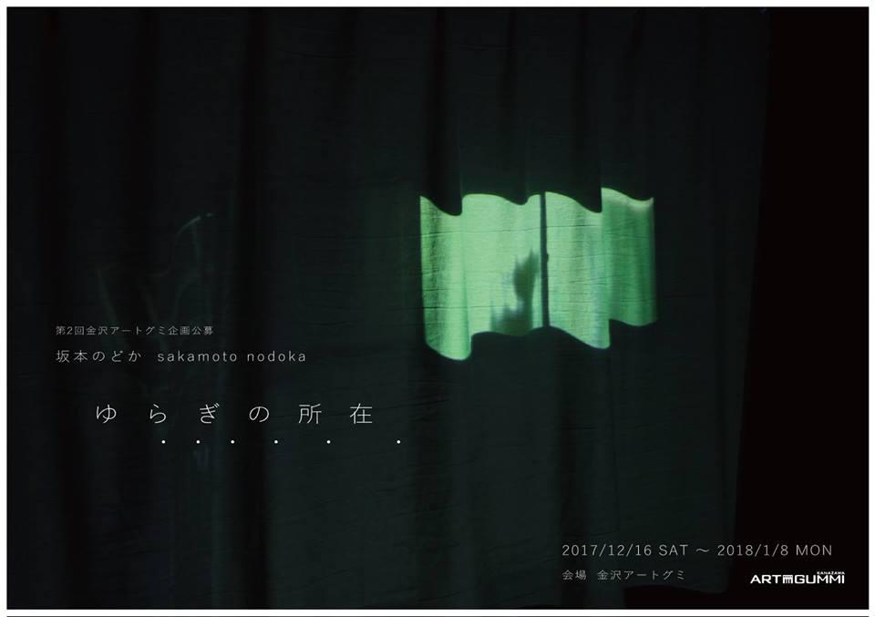 【終了】12.16 sat.-1.8 mon.  第2回金沢アートグミ企画公募 坂本のどか ゆらぎの所在