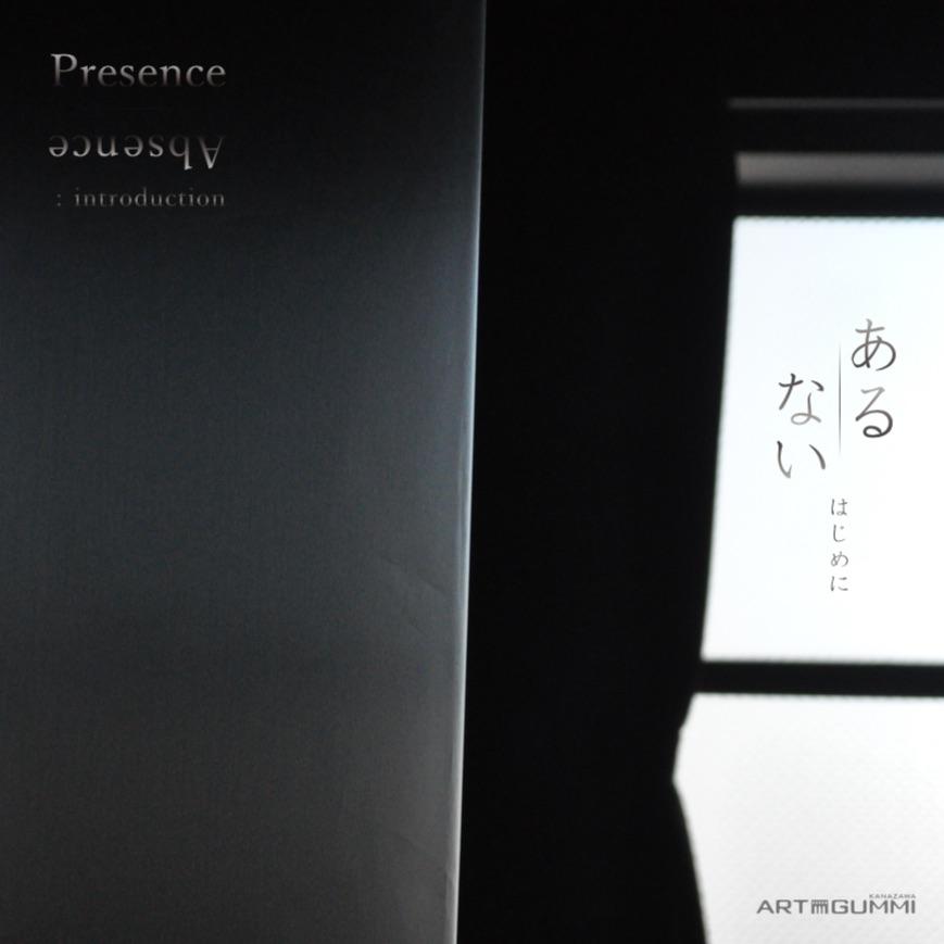 <div>5/7-7/10 金沢アートグミ11周年記念</div>麻生祥子個展「ある・ない-はじめに-」