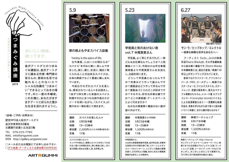 つまみぐみ講座2019年5月〜6月