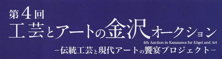 【終了】10/4-10/14  第4回工芸とアートの金沢オークション 出品作品展示