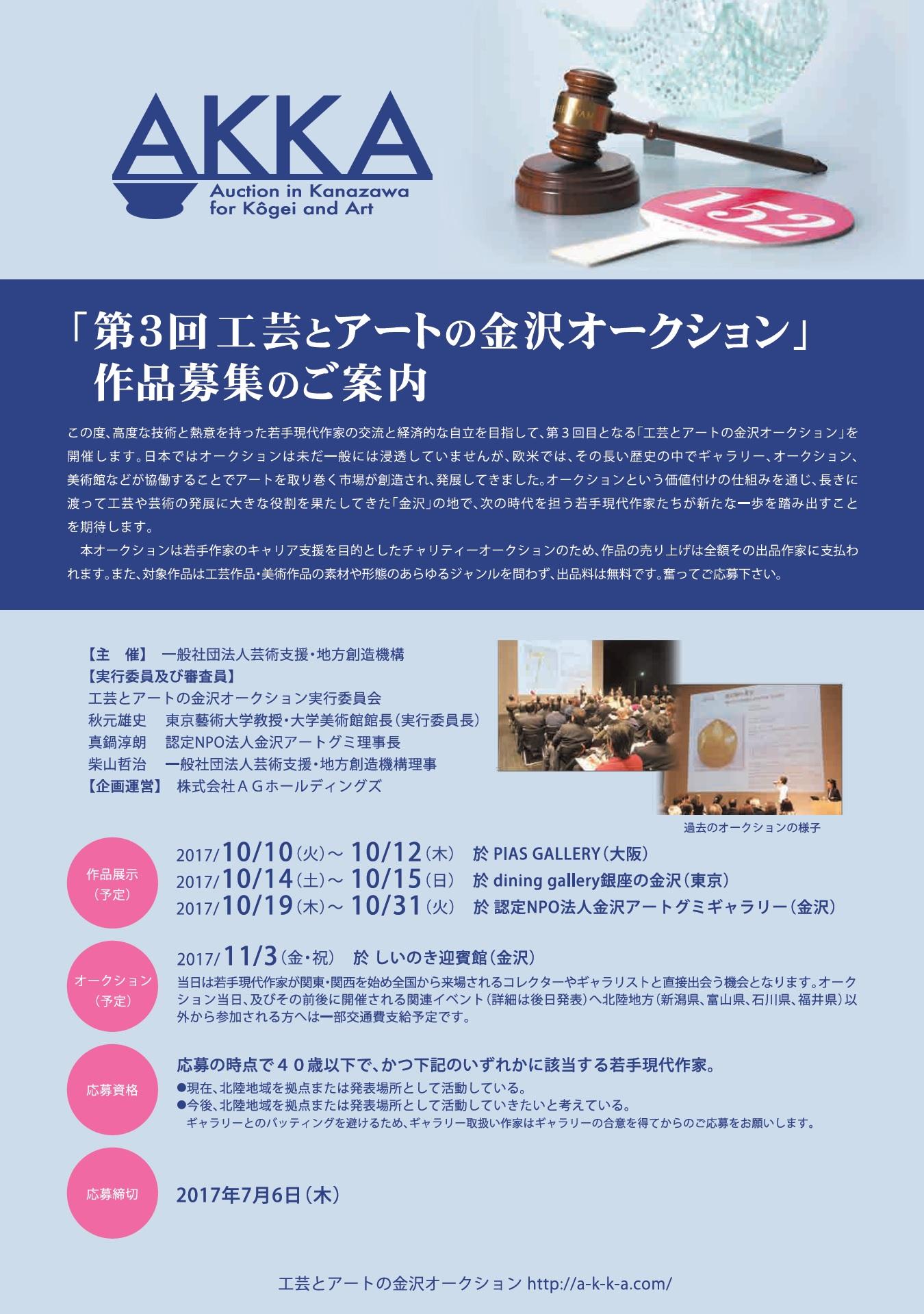 [募集終了]AKKA-第3回工芸とアートの金沢オークション出品作品募集中!