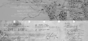 コーポレートアート2015 佐直麻里子・高岡暁 空に潜る