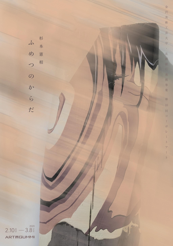 2/10-3/8  第10回コーポレートアート 杉本憲相 ふめつのからだ