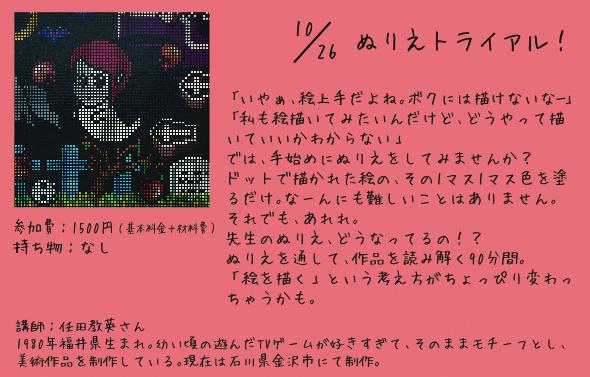 [終了]10/26 thu. 19:00-<br>ぬりえトライアル!