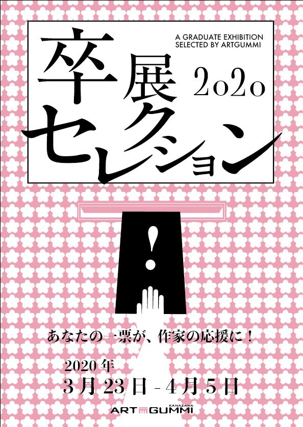 終了|3/23-4/5 卒展セレクション2020