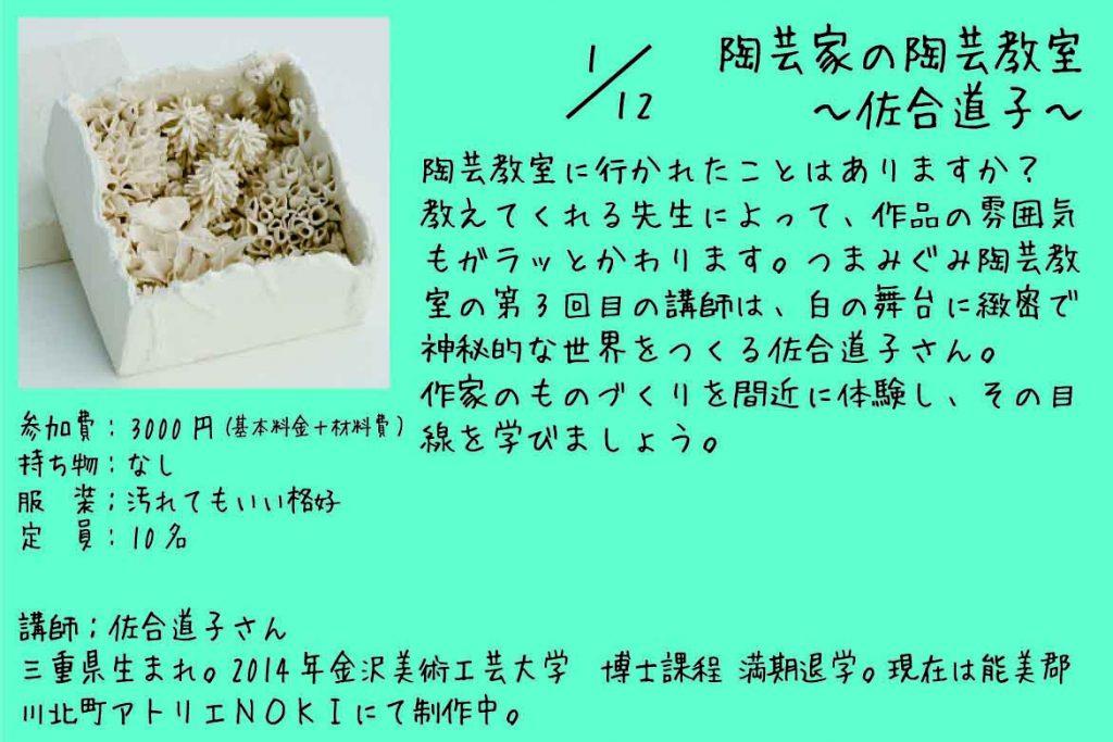 160925_tohgeikanotohgeikyoushitsusagomichiko