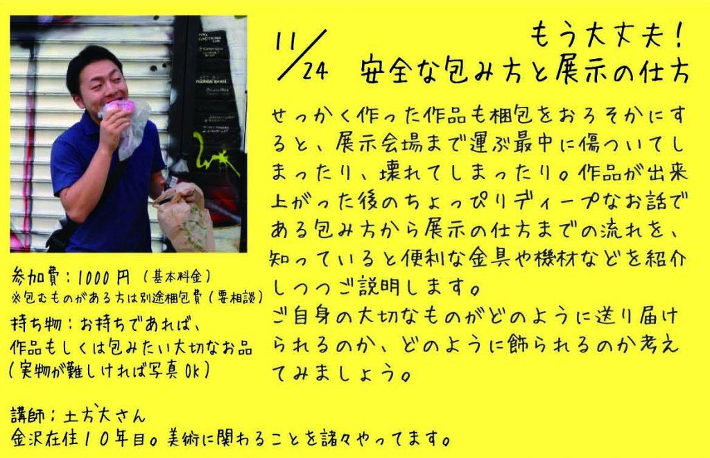 160925_moudaijyobuanzennatsutsumikatatotenjinoshikata