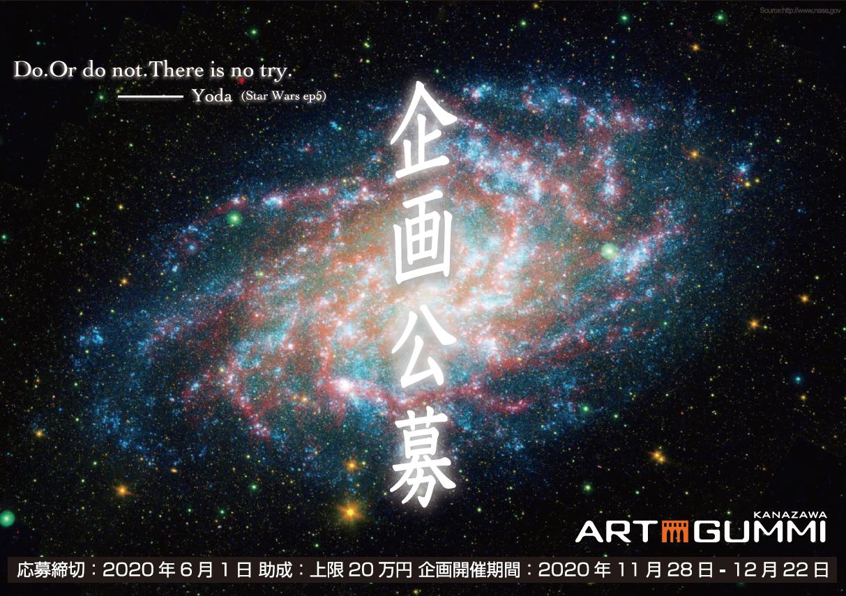 金沢アートグミ企画公募2020の募集開始!