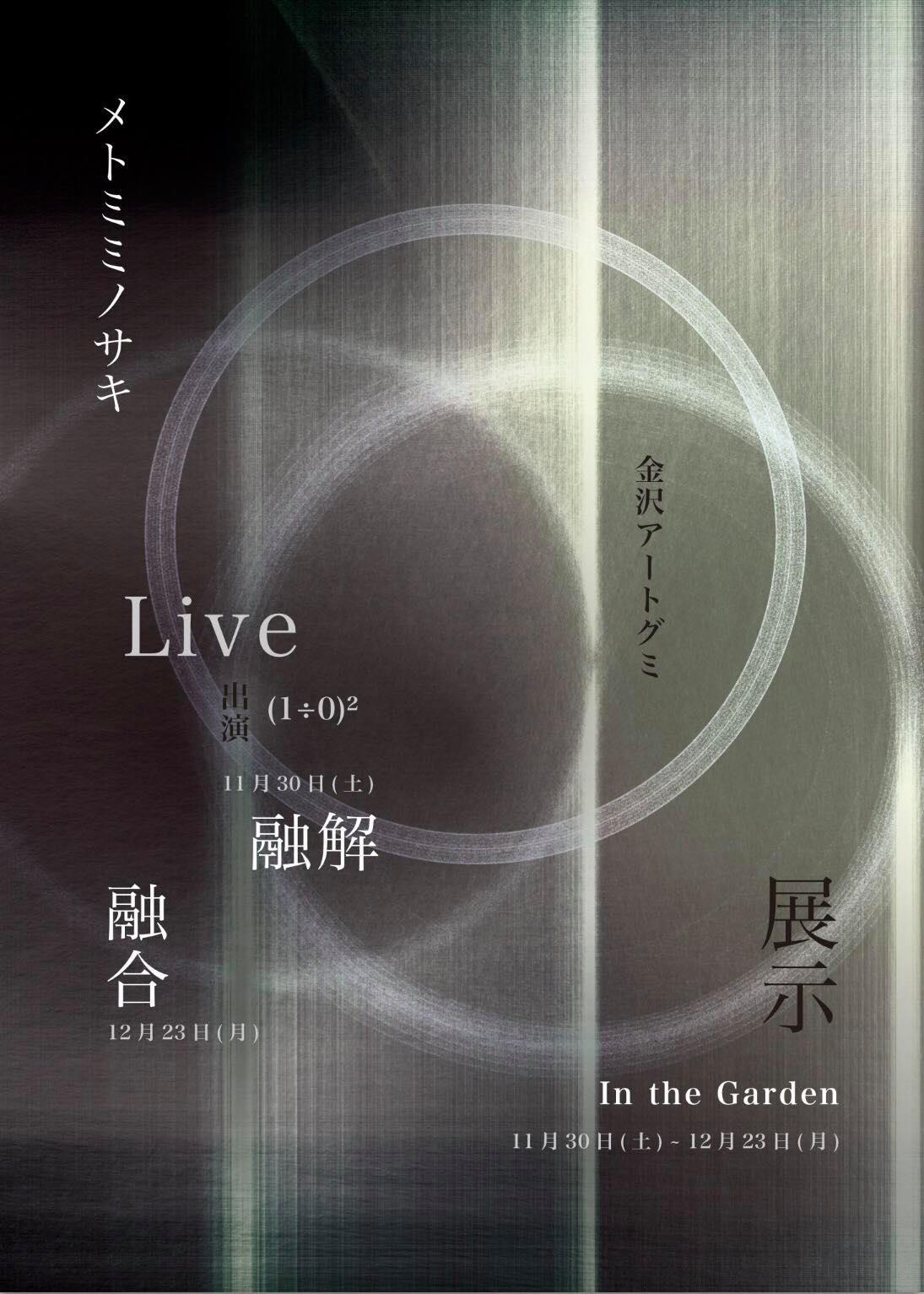 企画公募2019『メトミミノサキ』  11/30~12/23