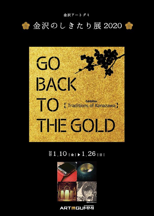 1/10-1/26 金沢のしきたり展2020      GO BACK TO THE GOLD