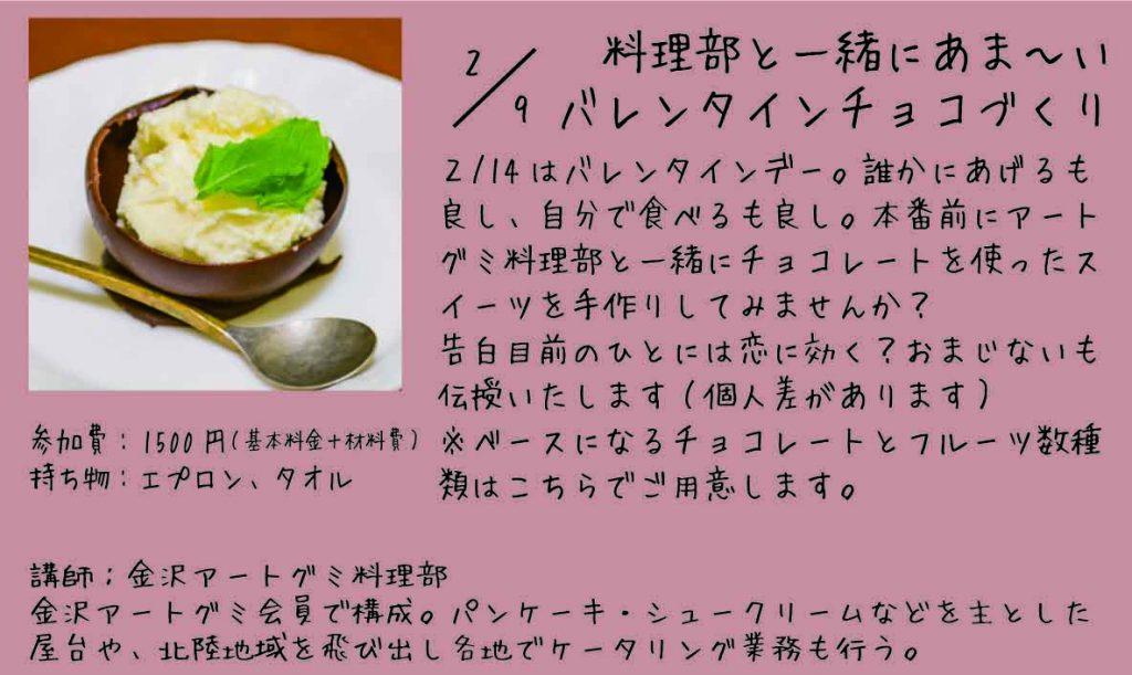 160925_ryouributoisshoniamaaibarentainchokozukuri