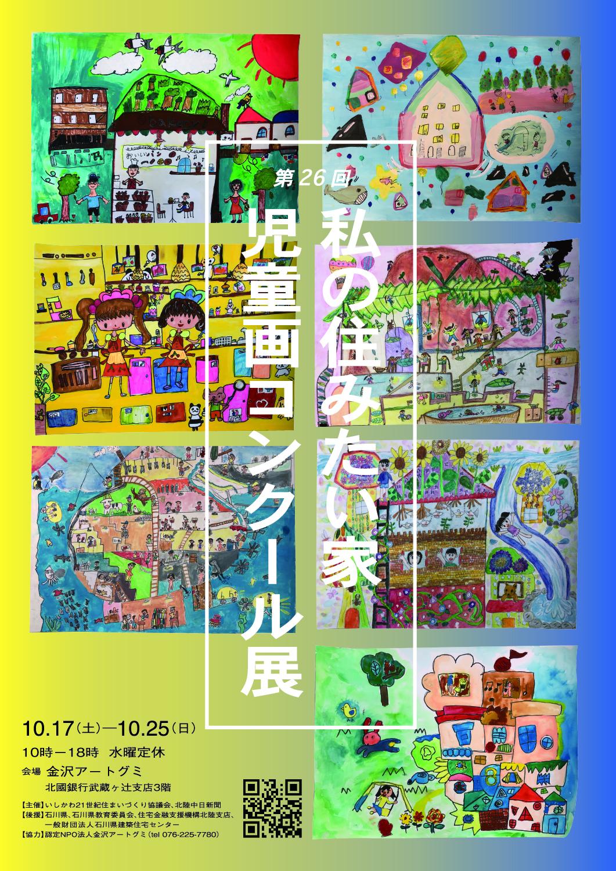 10/17-10/25  第26回私の住みたい家児童画コンクール展