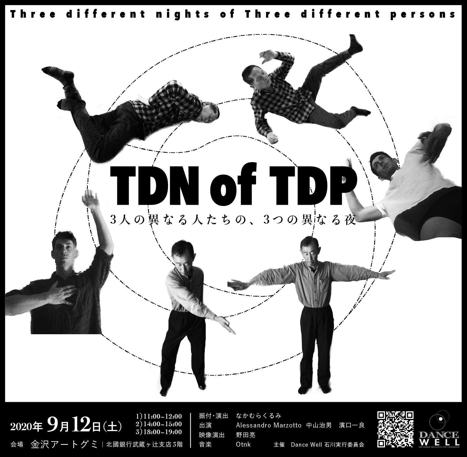 終了|9/12  TDN of TDP (three different nights of three different persons)〜3人の異なる人たちの、3つの異なる夜