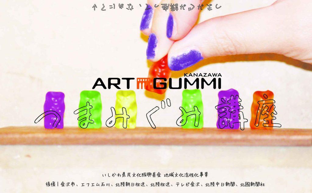 160925_tsumamigummishimohanki_top