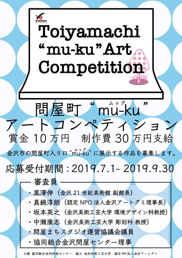 """締切延長!10月25日まで!【問屋町""""mu-ku""""アートコンペティション】開催!"""