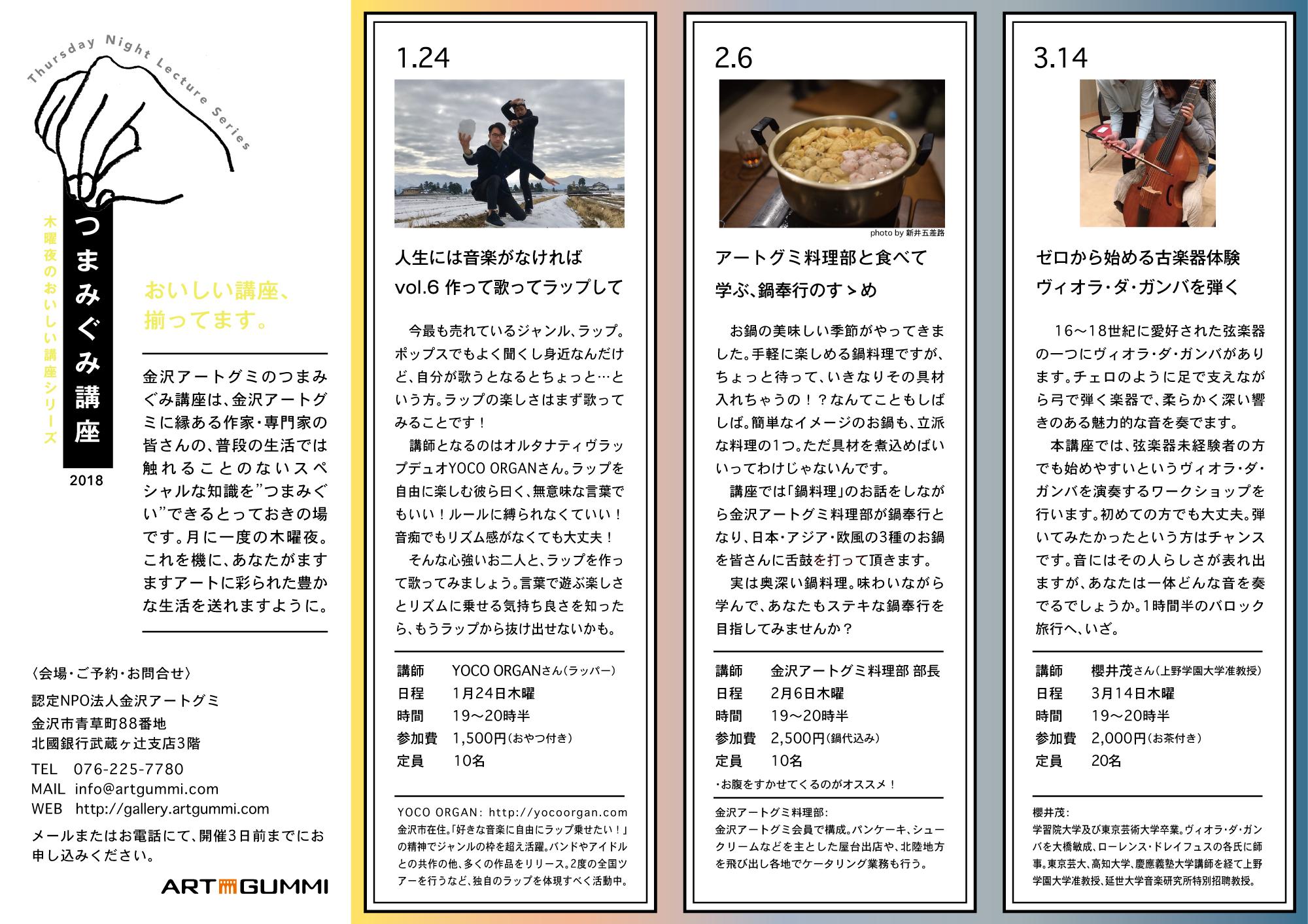 つまみぐみ講座2019年1月〜3月
