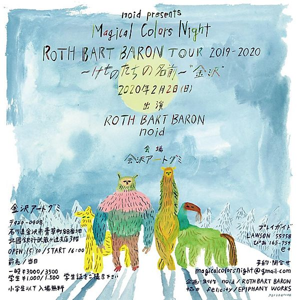 【終了】2/2 【Magical Colors Night】ROTH BART BARON TOUR 2019-2020〜けものたちの名前〜