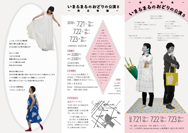 7/21-23 いまるまるのおどりの公演8〜商店街編〜