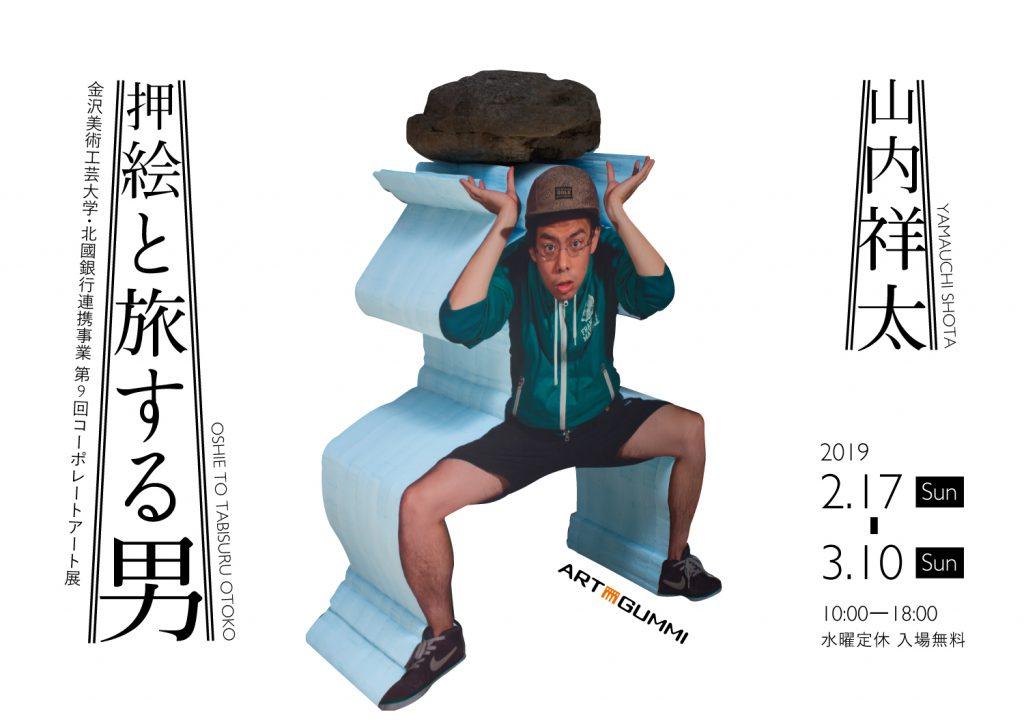 【終了】2.17 Sun 〜 3.10 Sun  第9回コーポレートアート展 山内祥太  押絵と旅する男