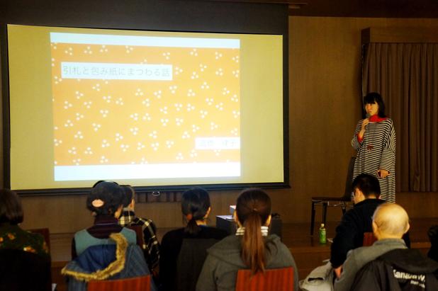 講演会 テーマ 「引札と包み紙にまつわる話」 講師  高橋 律子氏