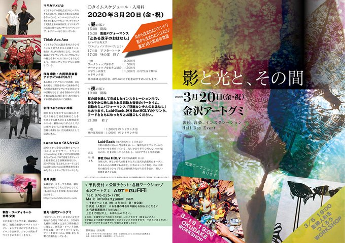 3/20 「影と光と、その間」<small>影絵、音楽、インスタレーション Half Day Event</small>