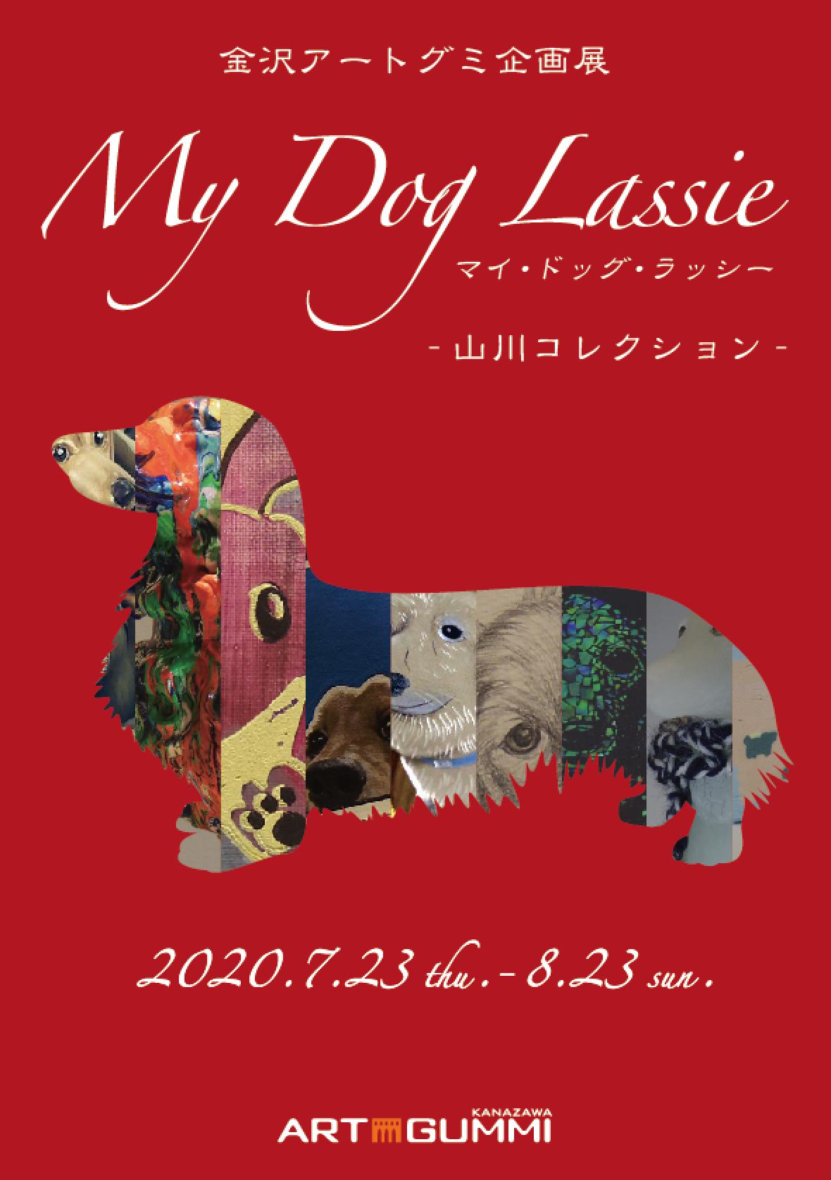 7/23~8/23 企画展【M y Dog Lassie マイ・ドッグ・ラッシー -山川コレクション-】