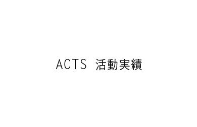 ACTS 活動実績