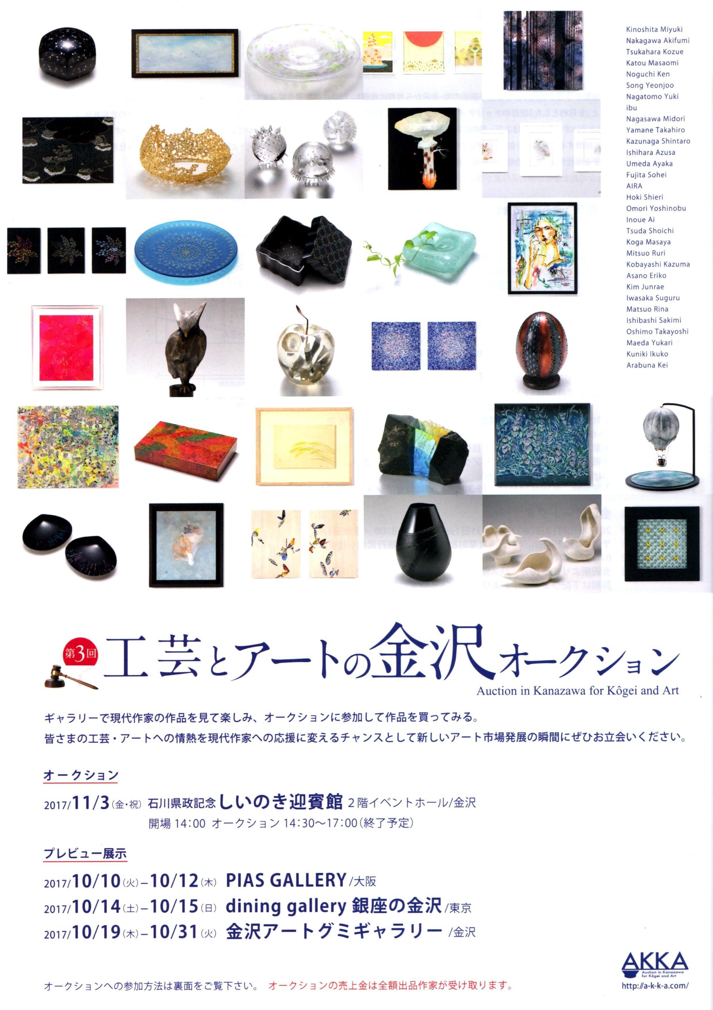 【終了】<br>10/19thu.-10/31tue.<br>AKKA-工芸とアートの金沢オークション-<br>出品作品展示