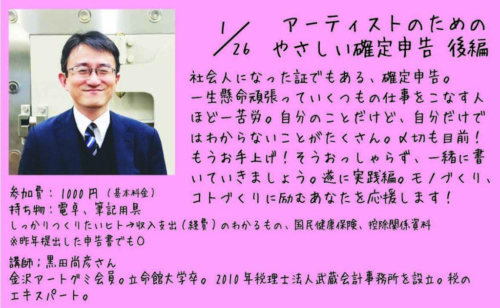 160925_artistnotamenoyasashiikakuteishinkokukouhen