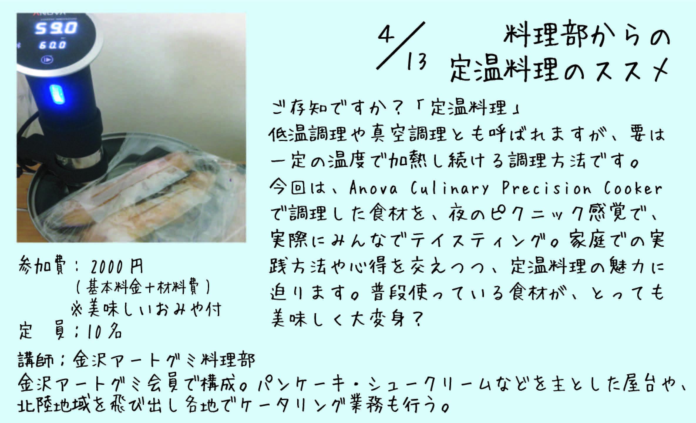 [終了]4/13 thu. 19:00-<br>料理部からの定温料理のススメ