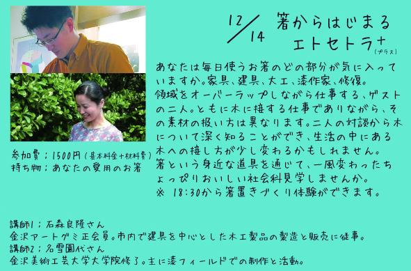 [終了]12/14 thu. 19:00-<br>箸からはじまるエトセトラ+(プラス)