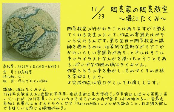 [終了]11/23 thu. 19:00-<br>陶芸家の陶芸教室〜堀江たくみ〜
