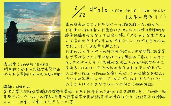 [終了]2/22 thu. 19:00-<br>#Yolo ~you only live once~ (人生一度きり!)