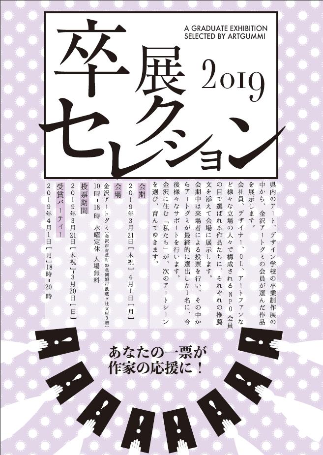 卒展セレクション2019