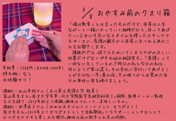 [終了]3/8 thu. 19:00-<br>おやすみ前のクスリ箱
