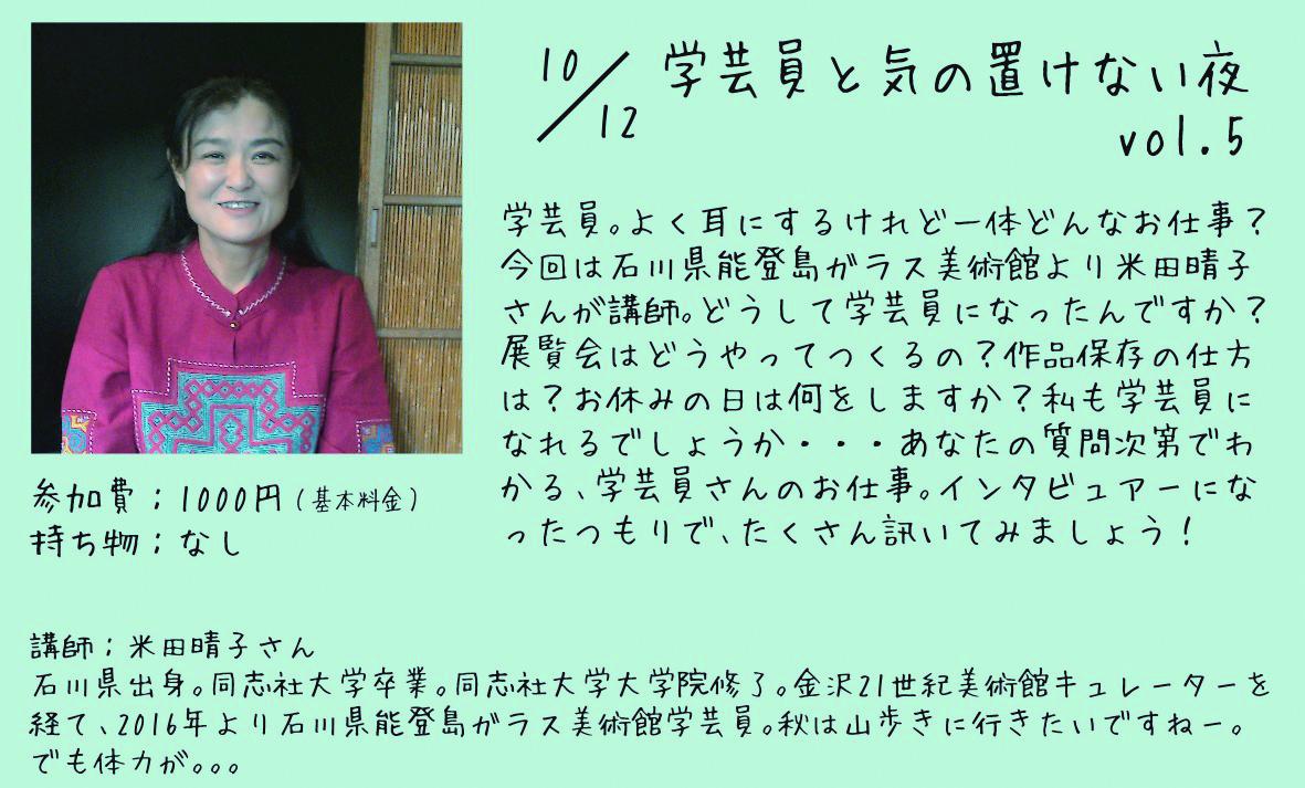 [終了]10/12 thu. 19:00-<br>学芸員と気の置けない夜 vol.5