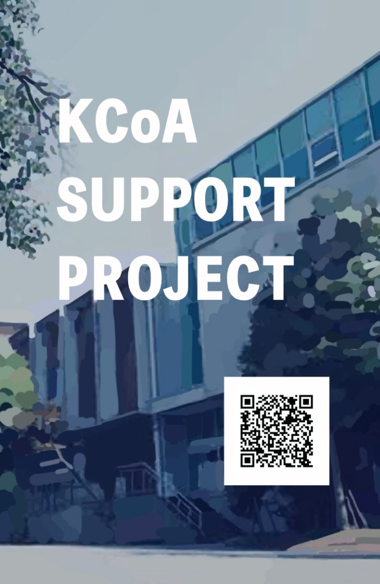 【 9/17-9/29 KCoA SUPPORT PROJECT展】