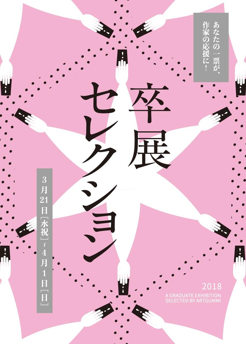 [終了]3/21-4/1 卒展セレクション2018