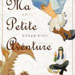 木村了子 Ma Petite Aventure -王子さまをみつけに-
